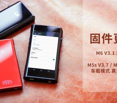 【五一大礼包】M6、M5s、M2X,固件同步更新,多项功能优化。
